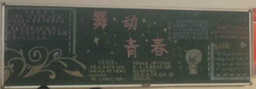 舞动青春 黑板报展示